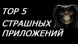 TOP 5 страшных приложения для android
