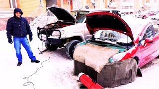 Запуск В Мороз - 37! Гранта Замерзла, Отогрев Авто, Омск Т. 38-22-55