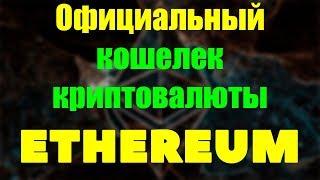 Кошелек Ethereum (ETH). Как создать кошелек для криптовалюты Эфир.