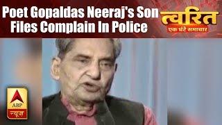 Twarit Dukh: Poet Gopaldas Neeraj's Son Files Complain In Police | ABP News