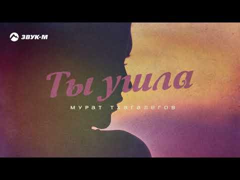 Мурат Тхагалегов - Ты ушла | Премьера трека 2020