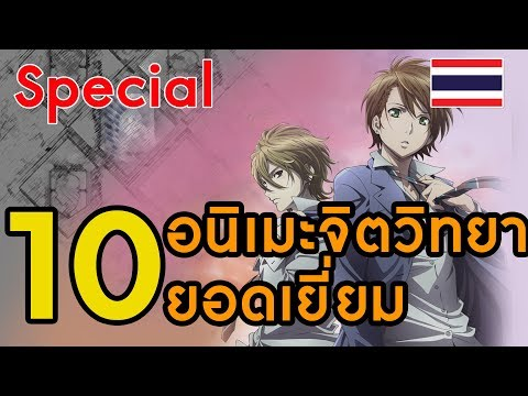 [special] 10 อนิเมะแนวจิตวิทยายอดเยี่ยม ไม่หลอนแต่นอนไม่หลับ