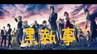 詳細→http://natalie.mu/comic/news/241123 セバスチャン・ミカエリス役...