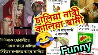 Full Funny Assamese Video || #Full_Comedy_Video || TRBA ENTERTAINMENT