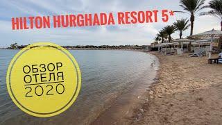 Hilton Hurghada Resort 5 семейный отель с песчаным пляжем Обзор Хургада 2020