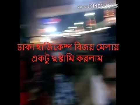 Bangla new tiktok video