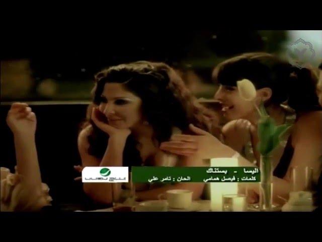 Elissa - Bastanak (Official Clip) / إليسا - بستناك