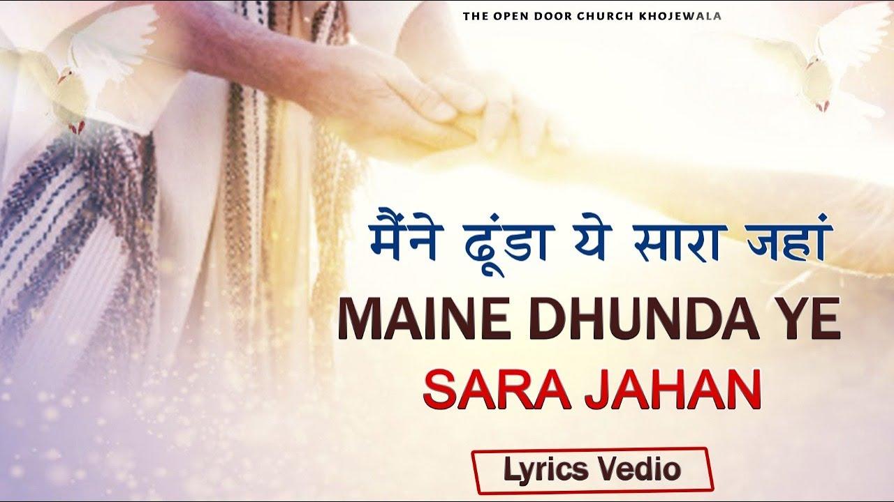 मैंने ढूंढा यह सारा जहां । Maine Dhunda Ye Sara Jahan । With Lyrics !!