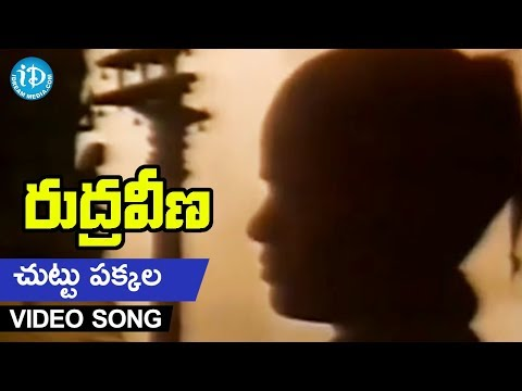 Chuttu Pakkala Choodara Video Song -  Rudraveena Movie - Chiranjeevi | Shobhana | Illayaraja