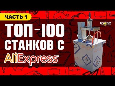 Топ-100 станков для