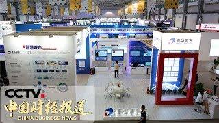 《中国财经报道》 20190527 11:00| CCTV财经