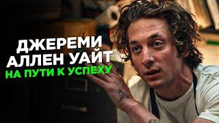 ДЖЕРЕМИ АЛЛЕН УАЙТ НА ПУТИ К УСПЕХУ | Бесстыжие, Муви 43, Лип Галлагер..