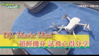 【心得分享】DJI Mavic Mini 超輕無人機,開箱試飛高山、海邊、夜晚及APP使用心得分享
