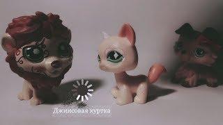 LPS: Мари Сенн - Джинсовая куртка / (Music video)(ПРЕМЬЕРА КЛИПА)