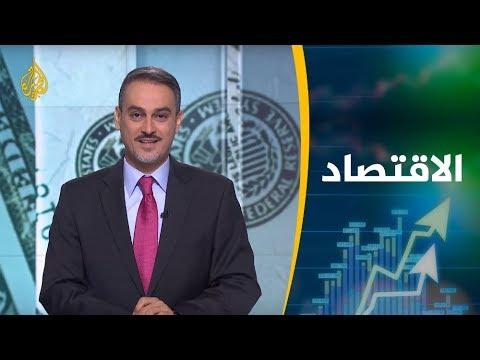 النشرة الاقتصادية الأولى 2019/3/13  - 11:54-2019 / 3 / 13