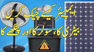 Amp checking battery Solar Fans Urdu hindi Atta Information