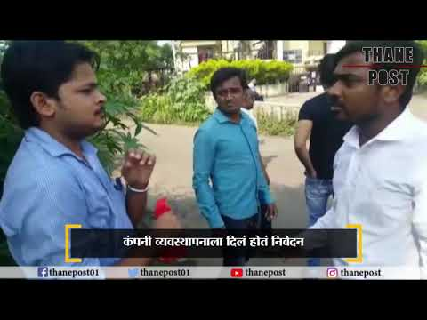 GUNDARAJ | Ambernath ASB Company employees assaulted by MNS Activist | Thane Post