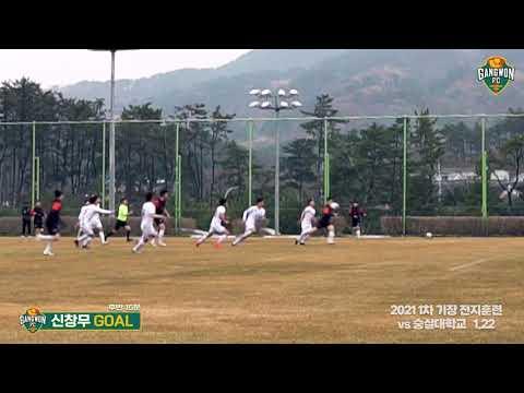 2021 1차 전지훈련 골 영상 - 신창무