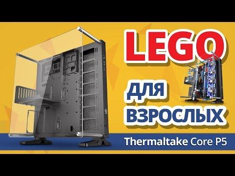 Обзор Открытого Стенда Thermaltake Core P5 ✔ LEGO Для Взрослых