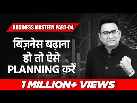 बिज़नेस बढ़ाना हो तो ऐसे PLANNING करें | UP Official | Best Business Video