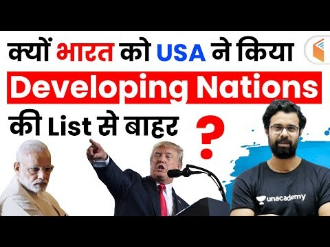 USTR (USA) Takes India Off Developing Country List | Complete Information by Bhunesh Sir