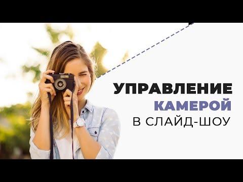 Как работать с 3D-камерой в ФотоШОУ PRO