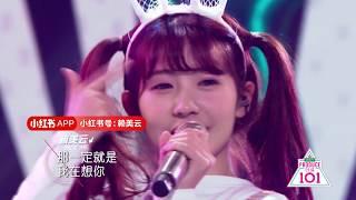 Download lagu 【公演】段奥娟队甜甜唱跳《爱你》,导师团集体点赞