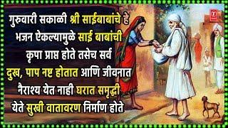 साई-भगवंत-मराठी-bhaktansathi-daari-aala-sai-bhagwant-anuradha-paudwal