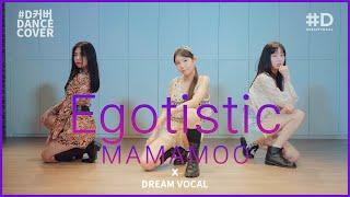 [#Dist] MAMAMOO(마마무) - Egotistic(너나 해)│#D Special cover (4K)
