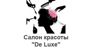 Салон краси De Luxe професійний макіяж найкращі весільні зачіски майстри професіонали Хмельницький