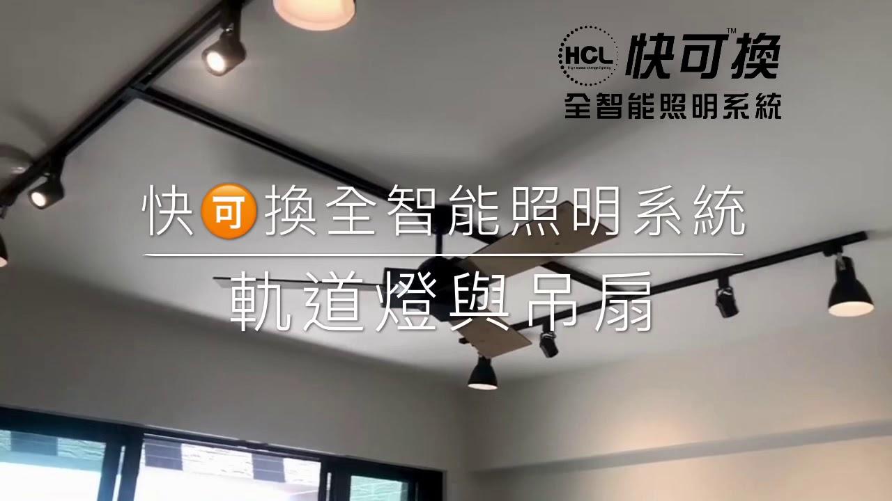 【華燈市】 快可換全智能照明系統 E27燈泡+吊扇安裝實例 - YouTube