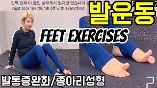발운동 feet exercises 발통증완화 발목통증 …
