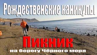 Анапа ПИКНИК Отдых на берегу Чёрного моря Рождественские каникулы