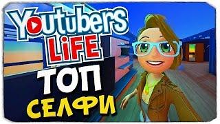 YOUTUBERS LIFE: Топ селфи Ютуб!