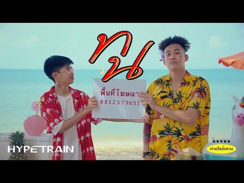 เพลง ทน SPRITE x GUYGEEGEE เพลงภาษาไทยเพลงแรกขึ้นชาร์ต BILLBOARD