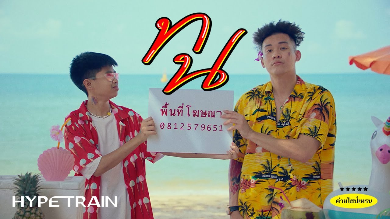 SPRITE x GUYGEEGEE - ทน (Prod. by MOSSHU) OFFICIAL MV