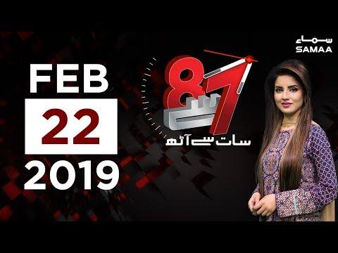 Aman ya Jang Bharat Soch le | 7 Se 8 | Kiran Naz | SAMAA TV | 22 February 2019
