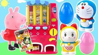 小豬佩奇的哆啦A夢糖果機食玩奇趣蛋 Doraemon candy machine  Peppa pig Disney vending machine Surprise eggs