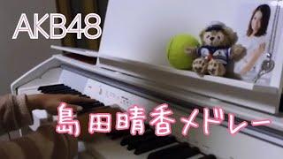 過去の演奏動画を再投稿。 2016年12月16日に元AKB48チームK 島田晴香さ...