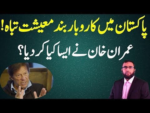 **What Has Imran Khan Done To The Economy** Why Pakistan's Economy Is At A Standstill