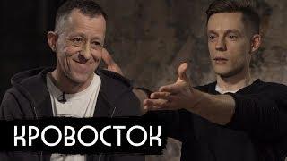 Шило - о Кровостоке, психушке и совке / вДудь