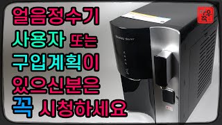 Ice water purifier foreign sub…