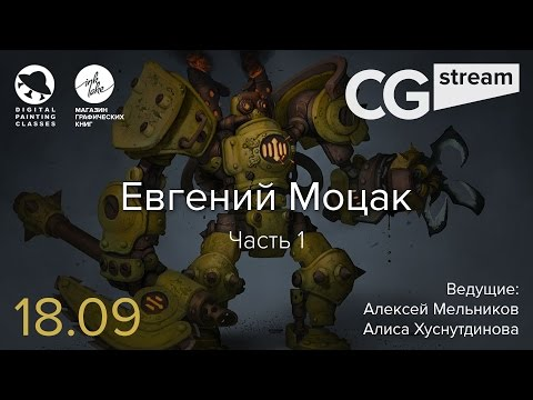 CG Stream. Евгений Моцак. Часть 1