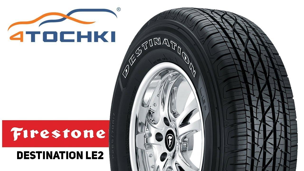 Шины Firestone Destination LE-02  на 4точки. Шины и диски 4точки - Wheels & Tyres
