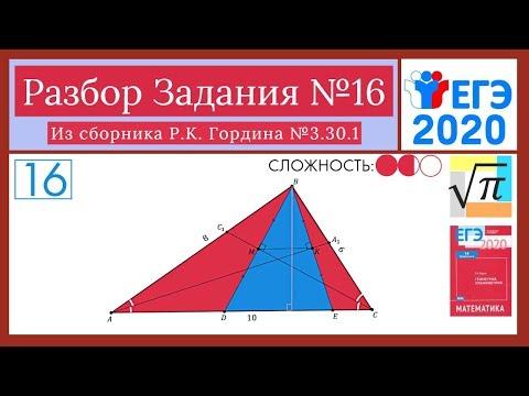 Разбор задачи №16 из Сборника Р.К. Гордина (№3.30.1)