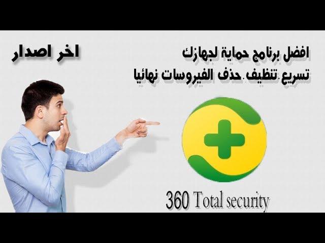 تحميل برنامج 360 total security مجانا   التفعيل مدى الحياة 2019