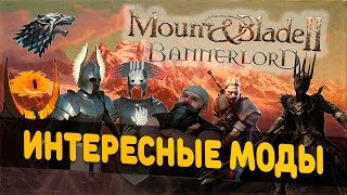Mount and Blade 2: Bannerlord-МОДЫ! ВЛАСТЕЛИН КОЛЕЦ, ИГРА ПРЕСТОЛОВ, ВЕДЬМАК!