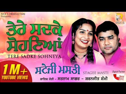 Tere Sadke Sohneya (Audio Song) || Satnam Sagar || Sharanjit Sammi || Rick E Productions