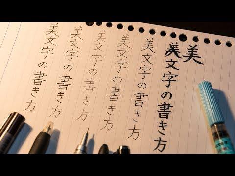 Best Japanese Calligraphy Pen
