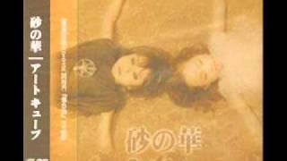 Art Cube - Suna no Hana